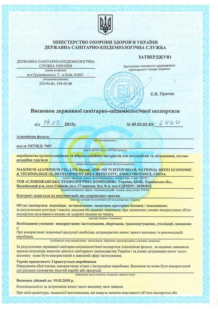 """Сертификат """"Охороны здоровья Украины"""""""