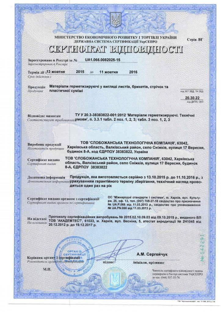 Сертификат Соответстви