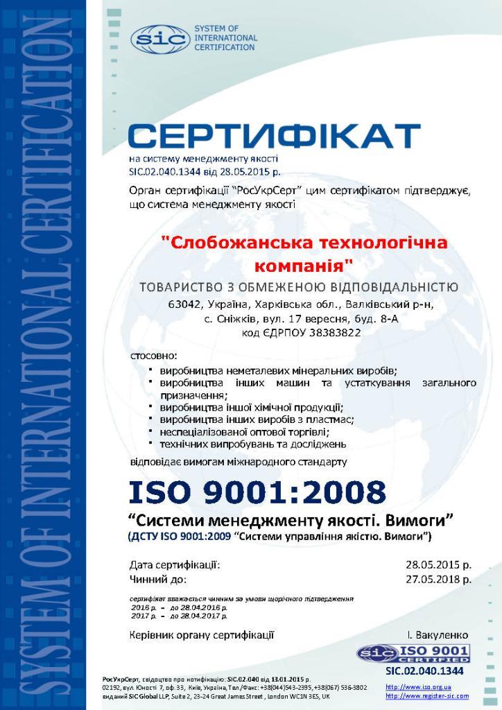 Сертификат на систему менеджмента и качества