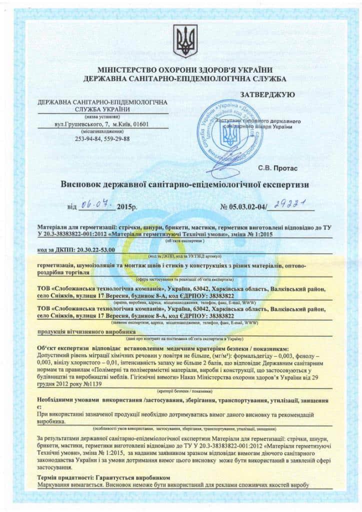Сертификат министерства охораны здоровья Украины.