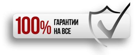 100% гарантии на все